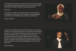 Достоевский вопрос 14013