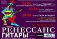 Фестиваль-конкурс «Ренессанс гитары 2016» 1
