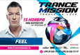 Фестиваль «Trancemission» 3