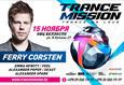 Фестиваль «Trancemission» 1