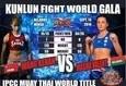 Муай Тай, К-1 и MMA. Первый турнир 3