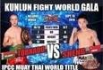 Муай Тай, К-1 и MMA. Первый турнир 1