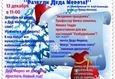 Волшебный праздник «Разбуди Деда Мороза» 1