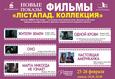 Кинопоказ «Лiстапад. Белорусская коллекция»: программа «Жители  земли» 1