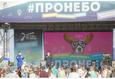 Фестиваль авиационного спорта «Пронебо» 2
