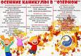 Осенние каникулы в «Озерном» 1