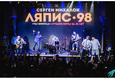 Концерт группы Ляпис-98 4