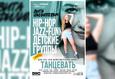 Набор на новый танцевальный сезон в «El Gato Dance Center» 25