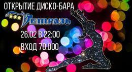 Открытие диско-бара «Ветразь»