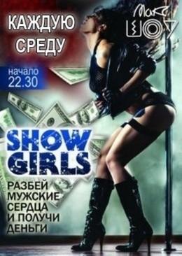 Конкурсная программа «Show Girls»