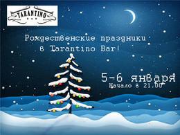 Рождественские праздники в Тарантино