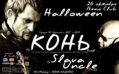 Halloween: Dj Конь (Украина)