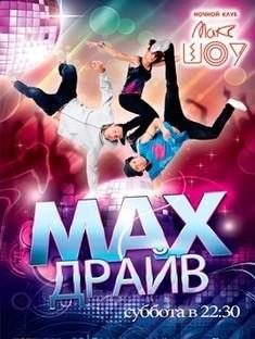 «MAX-Драйв»