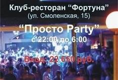 Просто Party