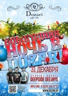 Новогодняя ночь в Dozari