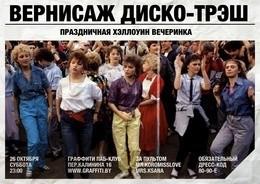 Вернисаж Диско-Трэш Хэллоуин