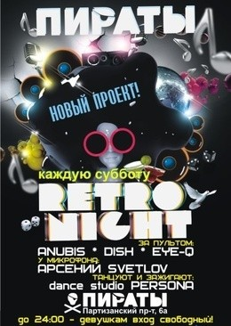 Пираты Retro Night