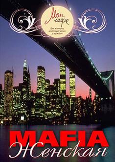 Mafia женская