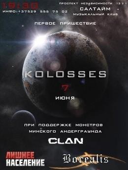 Первое пришествие Kolosses