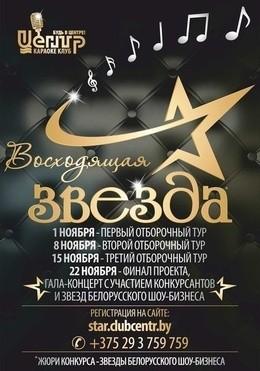 1-й отборочный тур проекта «Восходящая звезда»