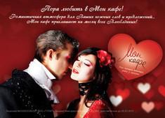 Пора Любви в «Мон кафе»