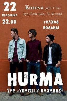 Концерт группы Hurma