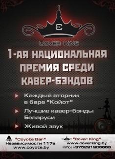Музыкальная премия среди кавер-бэндов Беларуси «Cover King»