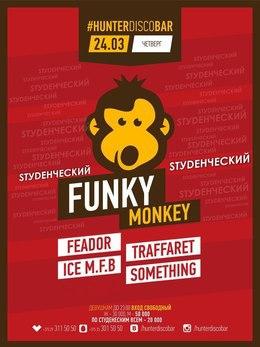 Sтуdeнческий Funkymonkey