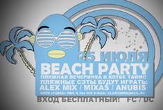«Beach Party»