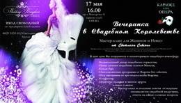 Вечеринка в  свадебном королевстве