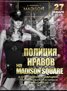 Полиция нравов на Madison Square
