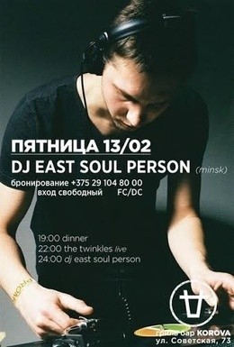 DJ East Soul Person (Minsk)