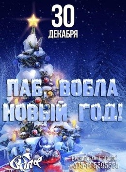 Паб, Вобла Новый год!