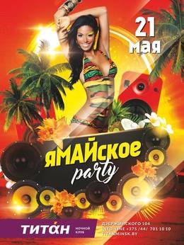 Ямайское Party