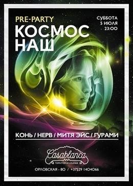 Pre-party Космос наш