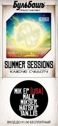 Summer Sessions [закрытие сезона]