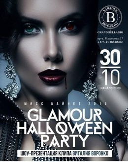 Glamour Halloween Party