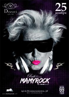 DJ Mamy Rock (Англия)