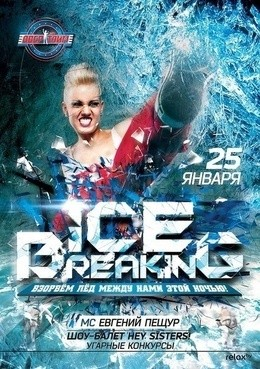 Ice Breaking Party