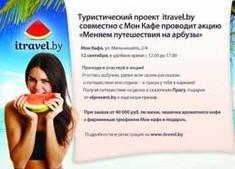 «Меняем путешествия на арбузы!»