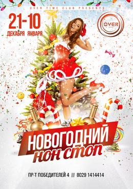 Новогодний Нон-Стоп
