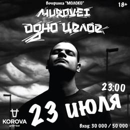 Концерт Murovei «Одно целое»