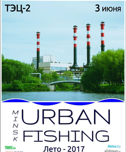 Рыболовный турнир «Urban Fishing Лето-2017»