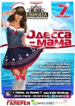 Одесса—мама