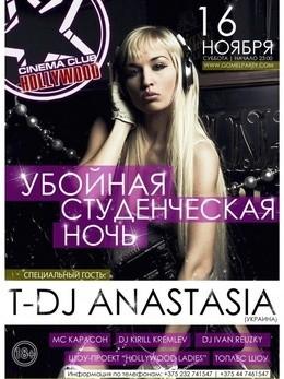 Убойная студенческая ночь T-DJ ANASTASIA