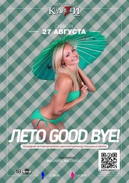 Лето goodbye!
