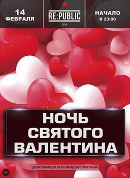 Ночь Святого Валентина
