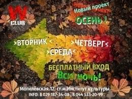 Осеннее безумие