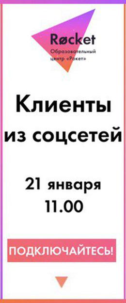 Обучение Мастер-класс «Клиенты из социальных сетей» 21 января, сб
