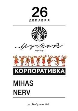 Корпоративка [MIHAS & NERV]